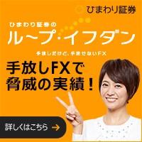 ひまわりFXループ・イフダン口座【ひまわり証券株式会社】の評判