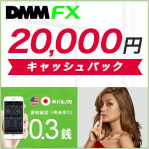DMMFX【DMM.com証券】の評判