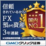 FXネオ【GMOクリック証券】の評判