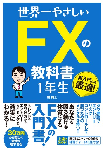 世界一やさしい FXの教科書 一年生