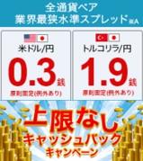 外貨ネクストネオ【株式会社外為どっとコム】の評判