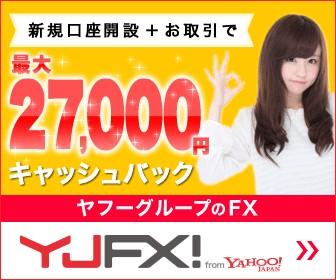 外貨ex【ワイジェイFX株式会社】の評判