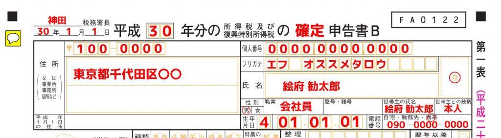 3_確定申告書1