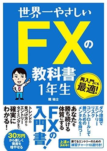 世界一やさしいFXの教科書(堀 祐士)