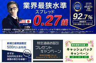 FXトレード【SBIFXトレード株式会社】の評判