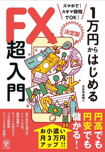 1万円から始めるFX超入門