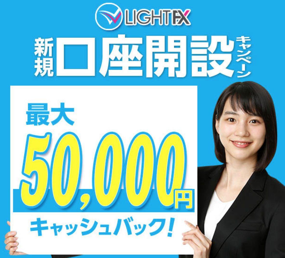 LIGHT FX【トレイダーズ証券】の評判